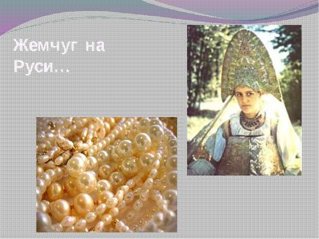 Жемчуг на Руси…