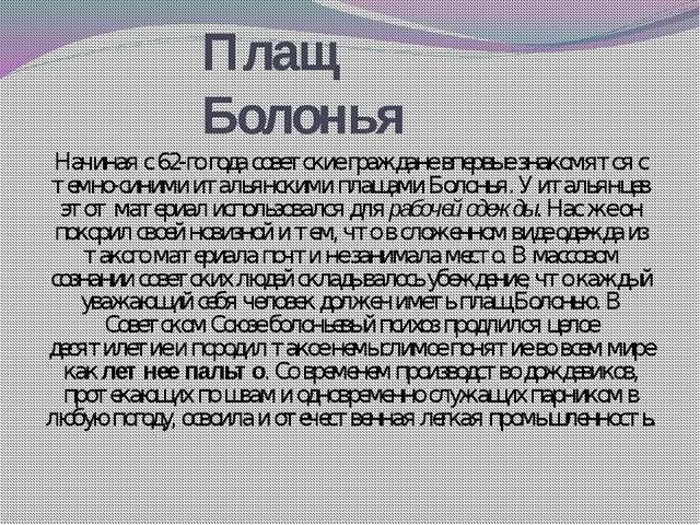 Плащ Болонья Начиная с 62-го года советские граждане впервые знакомятся с тем...