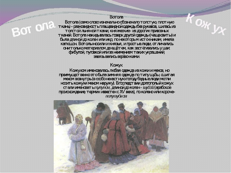 Вотола  Вотола (само слово изначально обозначало толстую, плотную ткань)...