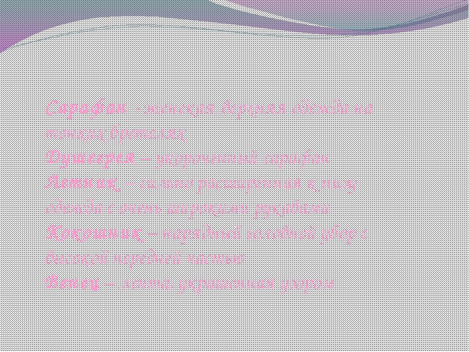 Сарафан - женская верхняя одежда на тонких бретелях Душегрея – укороченный са...
