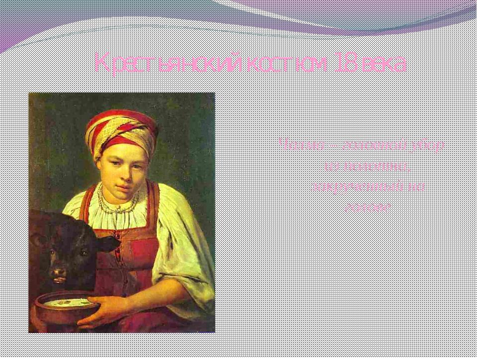 Крестьянский костюм 18 века Чалма – головной убор из полотна, закрученный на...