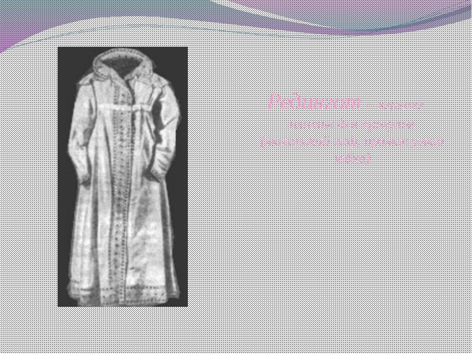 Редингот – верхнее платье для прогулок (маленький лиф, прямая узкая юбка)