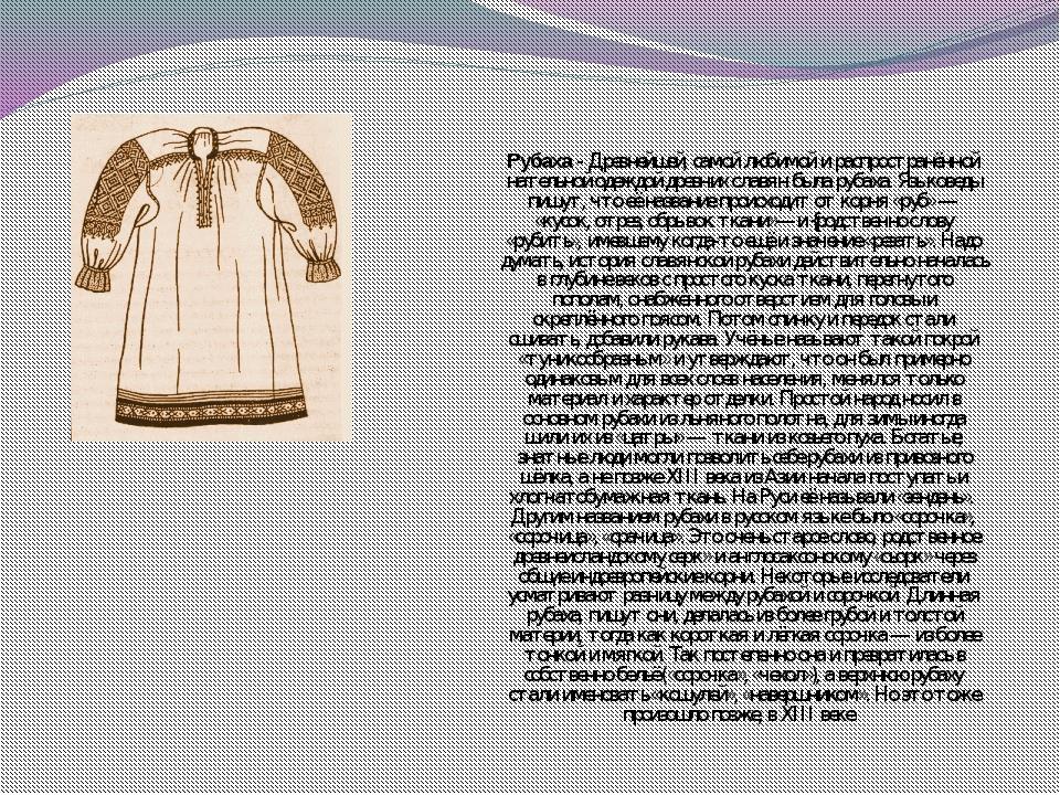 Рубаха- Древнейшей, самой любимой и распространённой нательной одеждой древн...