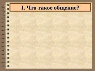 I. Что такое общение?