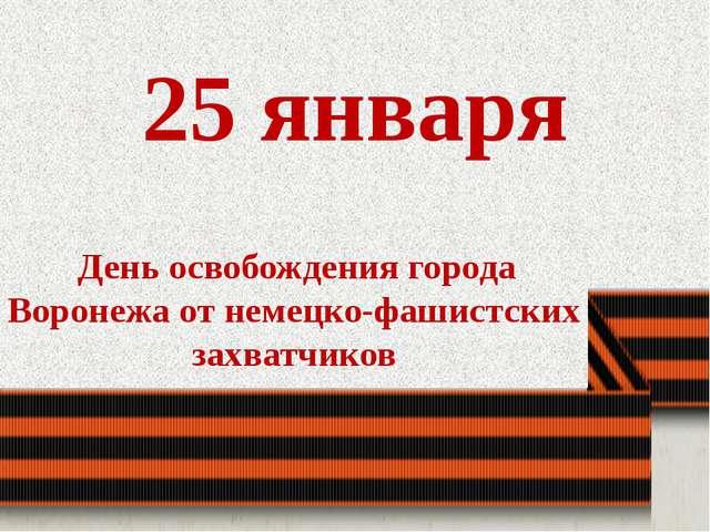 25 января День освобождения города Воронежа от немецко-фашистских захватчиков