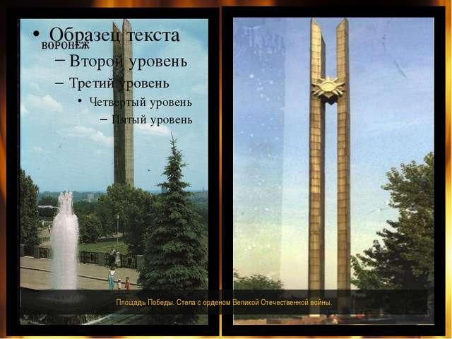 Площадь Победы. Стела с орденом Великой Отечественной войны.