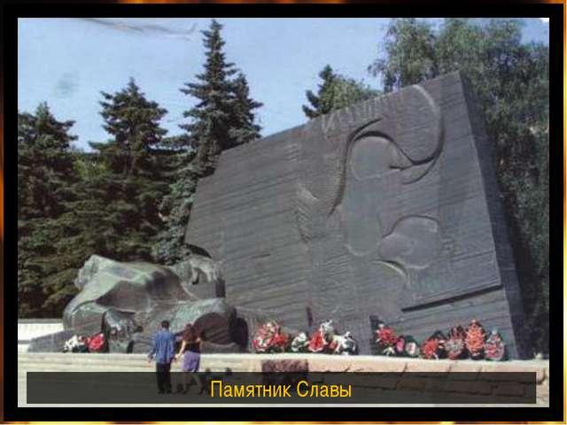Памятник Славы
