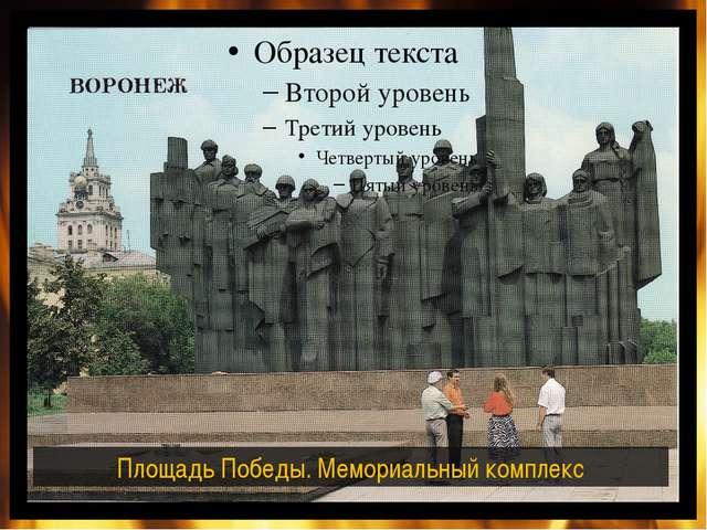 Площадь Победы. Мемориальный комплекс