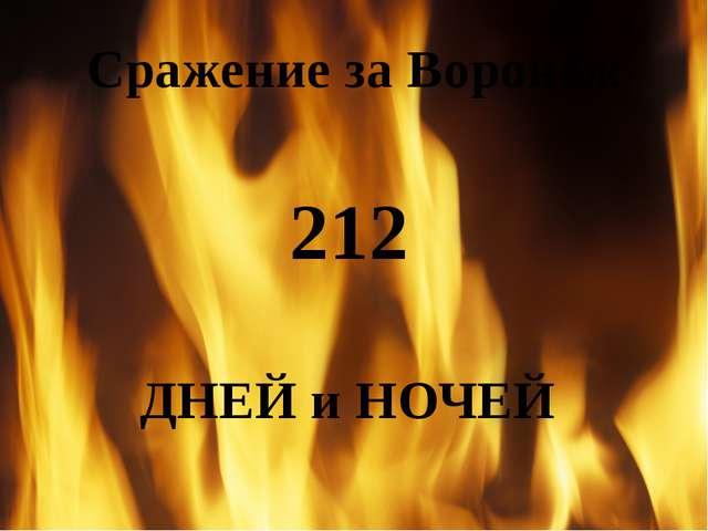 Сражение за Воронеж 212 ДНЕЙ и НОЧЕЙ