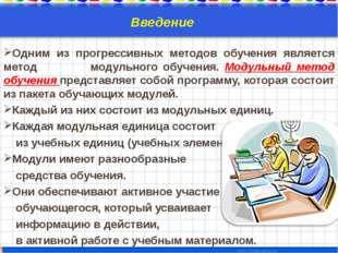 Введение Одним из прогрессивных методов обучения является метод модульного об