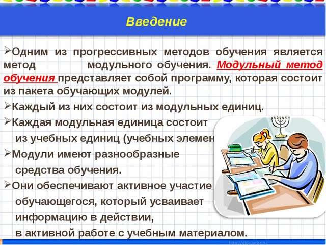 Введение Одним из прогрессивных методов обучения является метод модульного об...