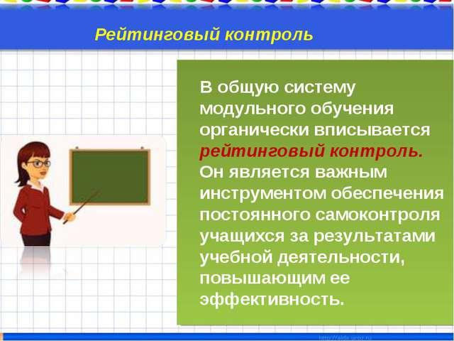 Рейтинговый контроль В общую систему модульного обучения органически вписывае...