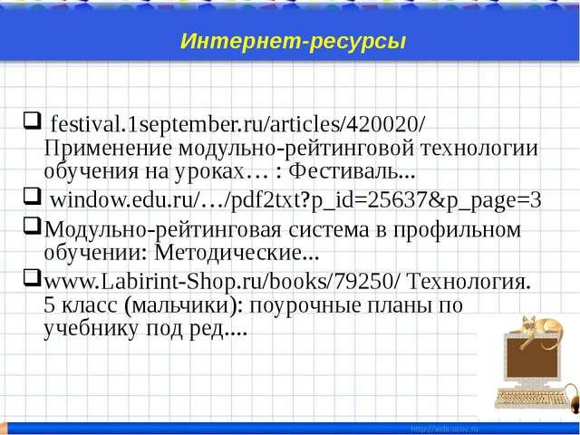 Интернет-ресурсы festival.1september.ru/articles/420020/ Применение модульно...