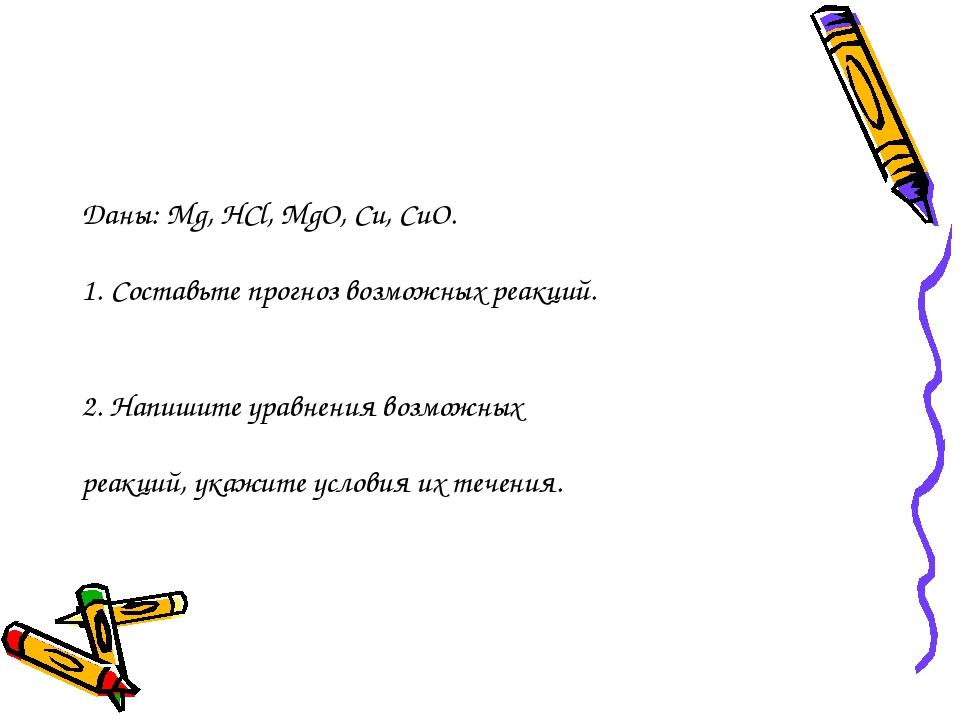 Даны: Mg, HCl, MgO, Cu, CuO. 1. Составьте прогноз возможных реакций. 2. Напи...