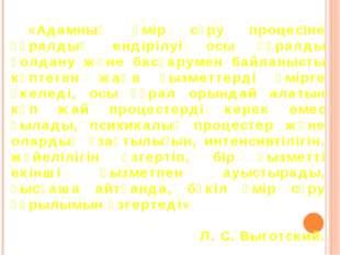 «Адамның өмір сүру процесіне құралдың ендірілуі осы құралды қолдану және басқ