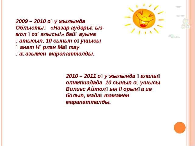 2009 – 2010 оқу жылында Облыстық «Назар аударыңыз-жол қозғалысы!» байқауына қ...
