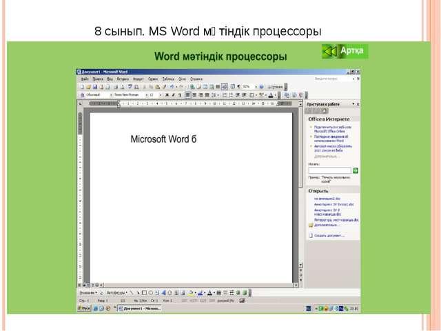 8 сынып. MS Word мәтіндік процессоры