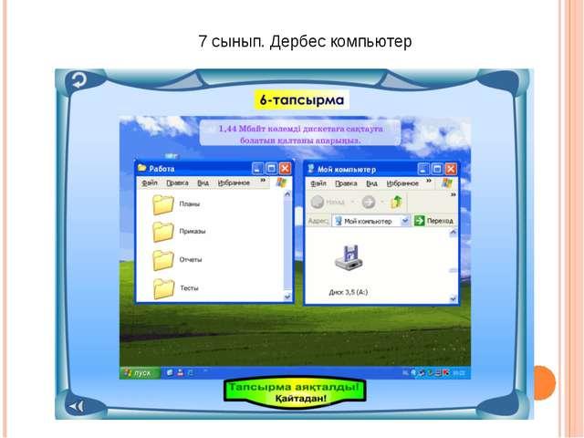 7 сынып. Дербес компьютер