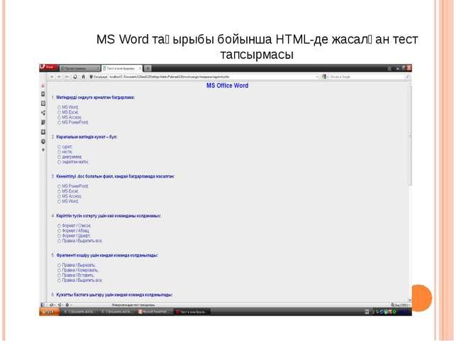 MS Word тақырыбы бойынша HTML-де жасалған тест тапсырмасы
