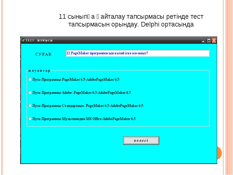 11 сыныпқа қайталау тапсырмасы ретінде тест тапсырмасын орындау. Delphi ортас...