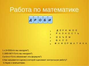 Работа по математике 1 2 3 4 5 1.x:3=333(что мы находим?) 2.1893-567=?(что мы