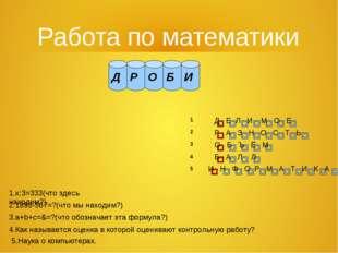 Работа по математики 1 2 3 4 5 1.x:3=333(что здесь находим?) 2.1893-567=?(что