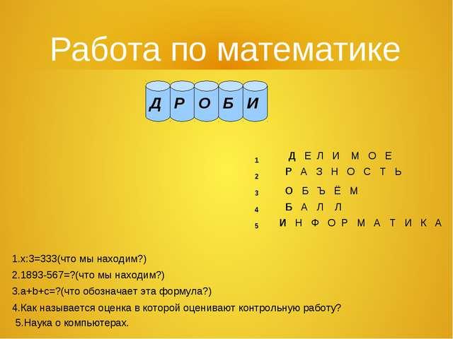 Работа по математике 1 2 3 4 5 1.x:3=333(что мы находим?) 2.1893-567=?(что мы...