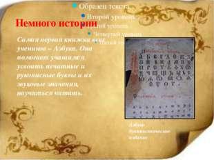 Немного истории Самая первая книжка всех учеников – Азбука. Она помогает уча