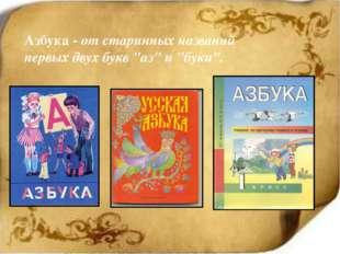 """Азбука - от старинных названий первых двух букв """"аз"""" и """"буки""""."""