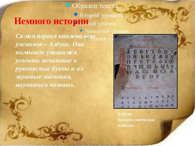Немного истории Самая первая книжка всех учеников – Азбука. Она помогает уча...