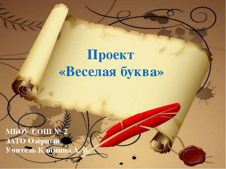 МБОУ СОШ № 2 ЗАТО Озёрный Учитель Климина А. В. Проект «Веселая буква»