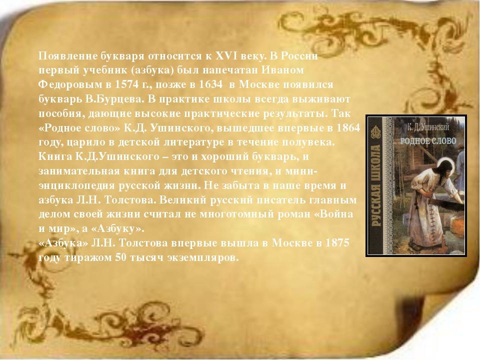 Появление букваря относится к XVI веку. В России первый учебник (азбука) был...