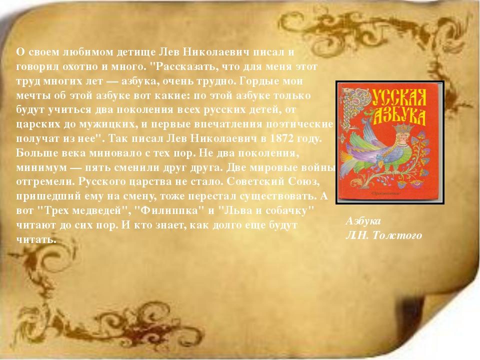 """О своем любимом детище Лев Николаевич писал и говорил охотно и много. """"Расск..."""