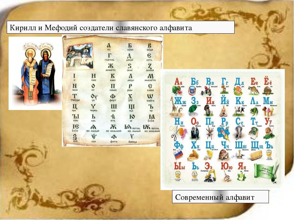 Кирилл и Мефодий создатели славянского алфавита Современный алфавит