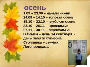 осень 1.09 – 23.09 – начало осени 24.09 – 14.10 – золотая осень 15.10 – 22.1