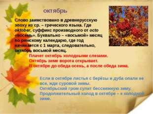 октябрь Слово заимствовано в древнерусскую эпоху из ср. – греческого языка.