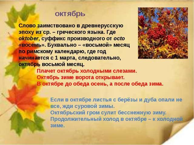 октябрь Слово заимствовано в древнерусскую эпоху из ср. – греческого языка....