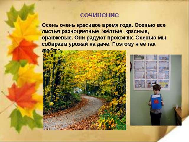 сочинение Осень очень красивое время года. Осенью все листья разноцветные: ж...