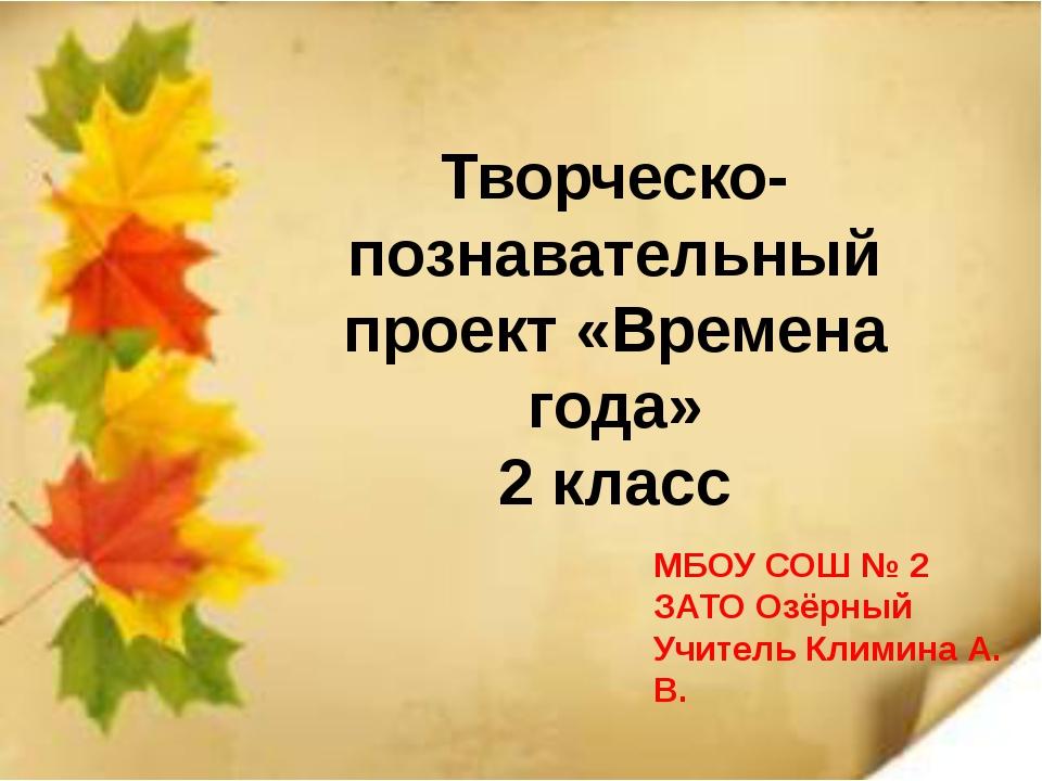 Творческо-познавательный проект «Времена года» 2 класс МБОУ СОШ № 2 ЗАТО Озё...