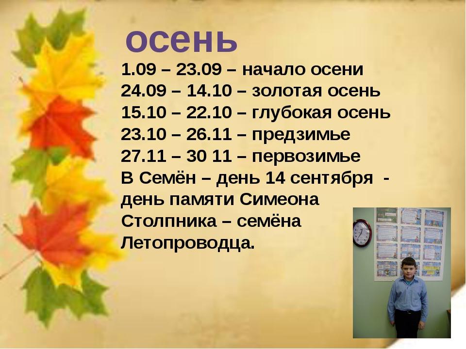 осень 1.09 – 23.09 – начало осени 24.09 – 14.10 – золотая осень 15.10 – 22.1...