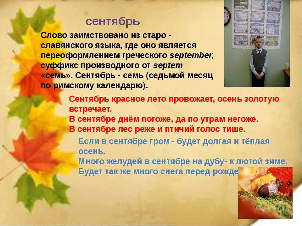 сентябрь Слово заимствовано из старо - славянского языка, где оно является п...