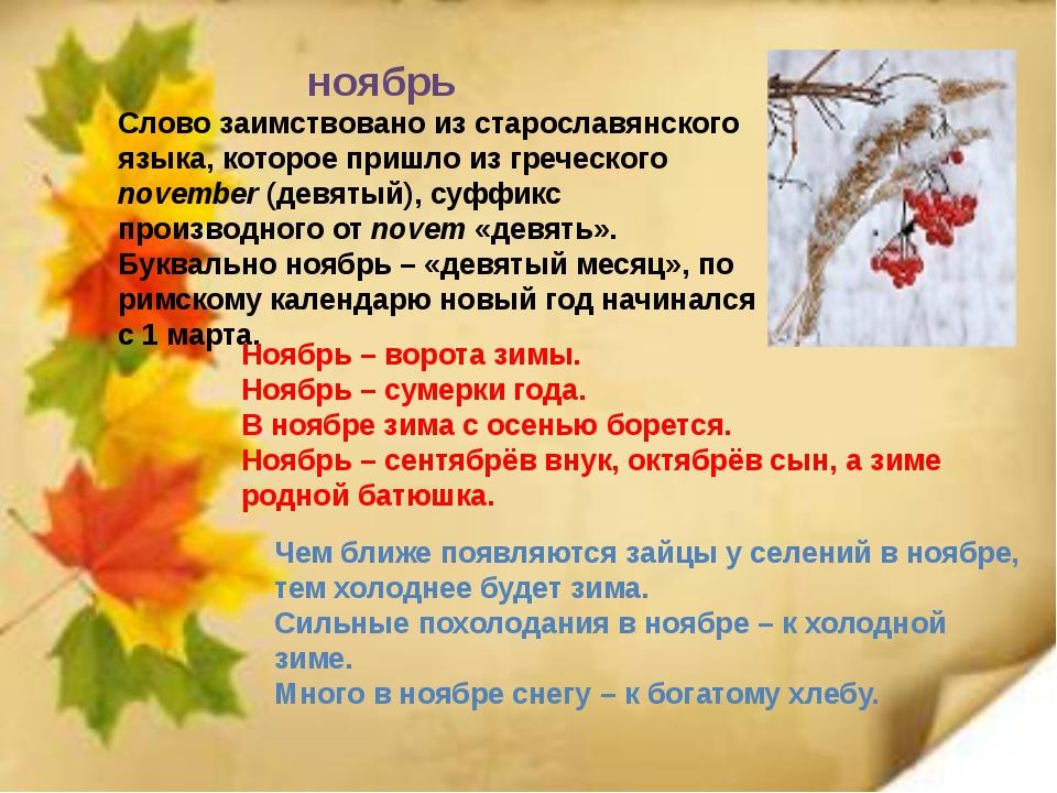 ноябрь Слово заимствовано из старославянского языка, которое пришло из грече...
