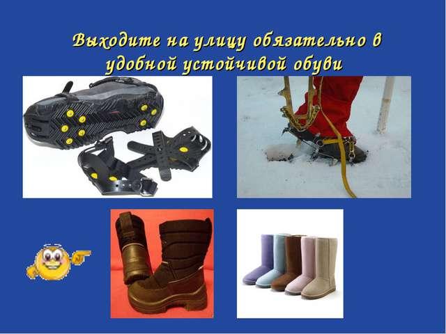 Выходите на улицу обязательно в удобной устойчивой обуви