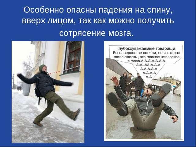 Особенно опасны падения на спину, вверх лицом, так как можно получить сотрясе...