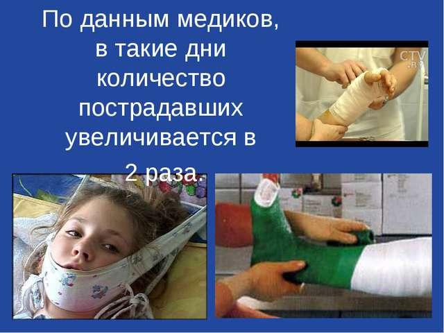 По данным медиков, в такие дни количество пострадавших увеличивается в 2 раза.