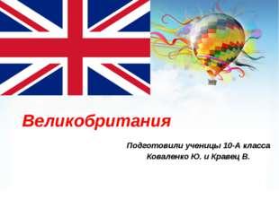 Великобритания Подготовили ученицы 10-А класса Коваленко Ю. и Кравец В.