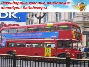 Легендарные красные лондонские автобусы-даблдекеры