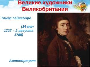 Великие художники Великобритании Томас Гейнсборо (14 мая 1727 – 2 августа 178