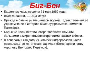 Биг-Бен Башенные часы пущены 31 мая 1859 года. Высота башни, — 96,3 метра Пре