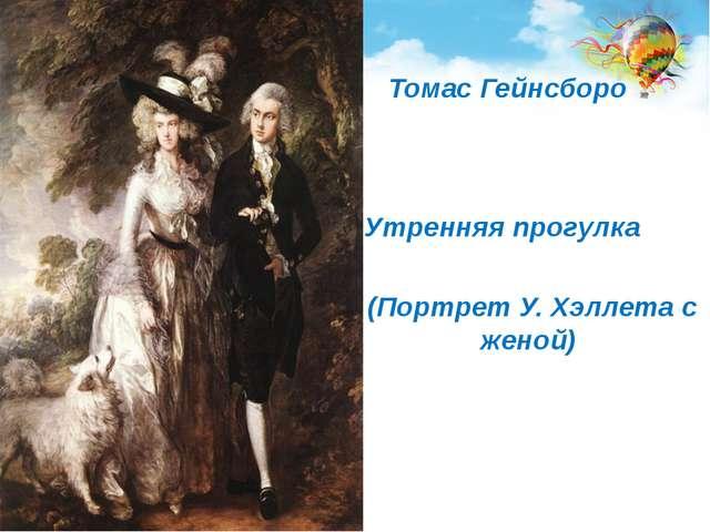 Томас Гейнсборо Утренняя прогулка (Портрет У. Хэллета с женой)